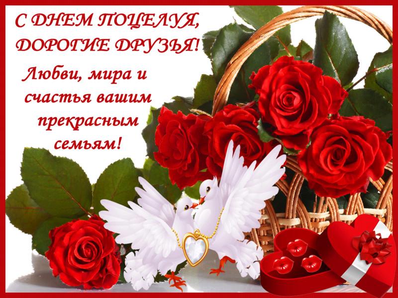С днем поцелуя, дорогие друзья! - Любовь и романтика