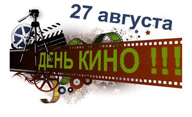 День кино 27 августа.Открытки