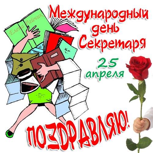 Поздравления с днем секретаря открытки 198
