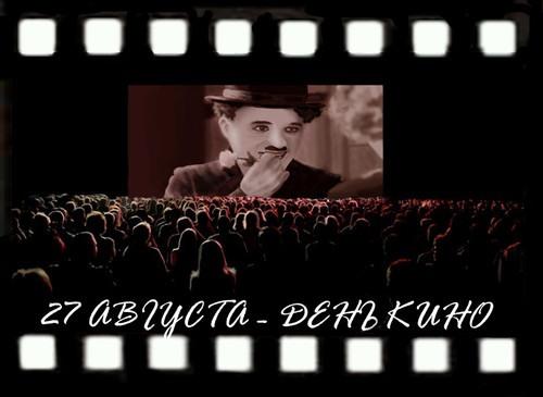 День кино 2017.Открытки