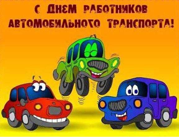С Днём работника автомобильного транспорта!.Открытки