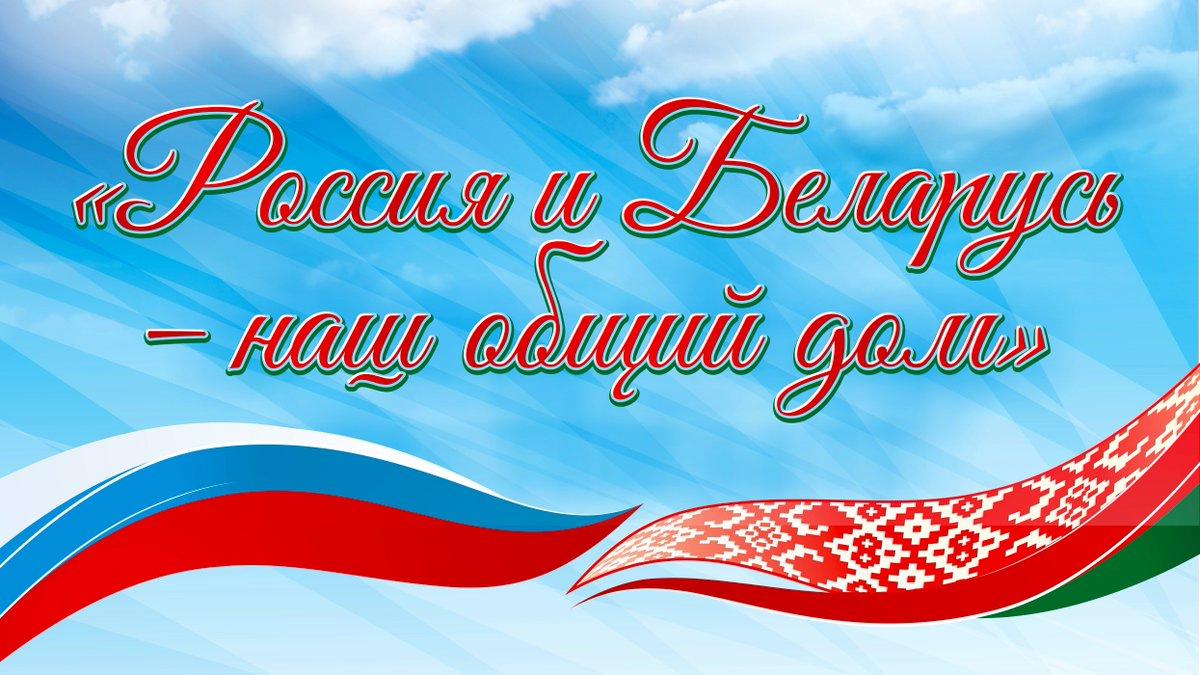 Картинка Россия и Беларусь - наш общий дом из коллекции Обои для рабочего стола Открытки