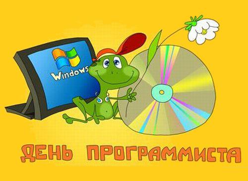 День программиста - Открытки