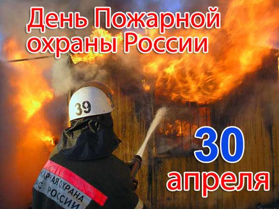 С Днём пожарной охраны России.Открытки