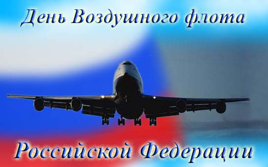 День Воздушного Флота России.Открытки