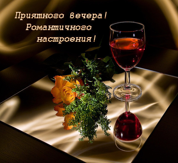 Добрый вечер - Открытки