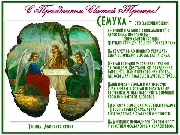 Открытка со стихами на Троицу.Открытки