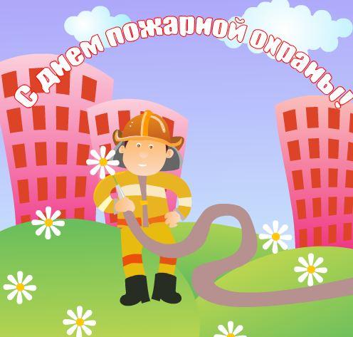 Картинка День работников пожарной охраны из коллекции Обои для рабочего стола Открытки