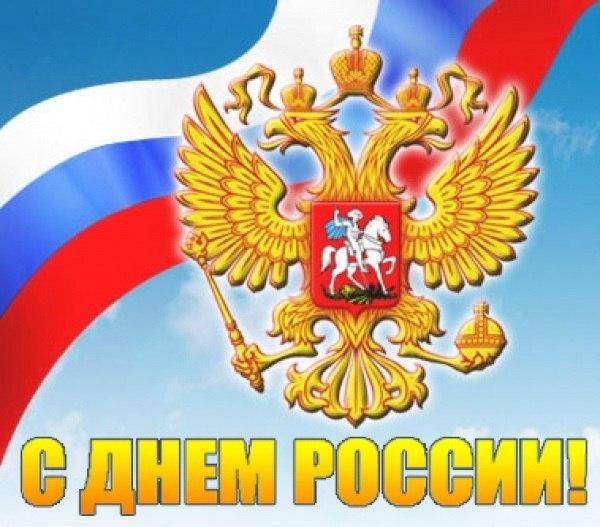 С Днём России ! - Открытки