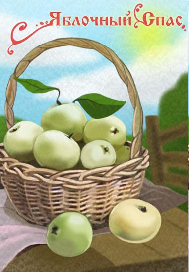 Яблочный спас картинка.Открытки