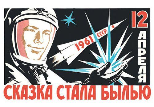 Картинка Рисунок к дню космонавтики из коллекции Обои для рабочего стола Открытки