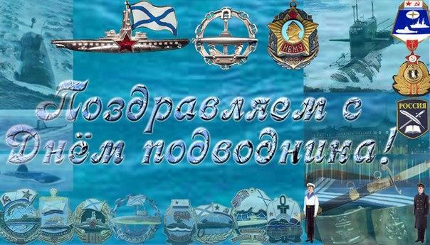Открытки поздравления с Днем Моряка подводника.Открытки