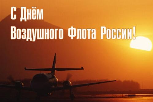 С днем Воздушного Флота России - Открытки