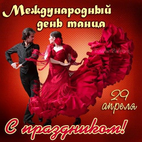 Международный день танца 29 апреля.Открытки