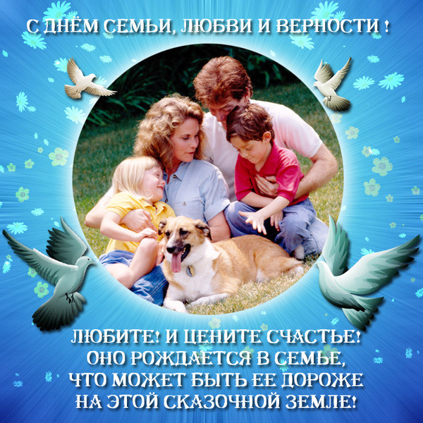 Международный день семей.Открытки