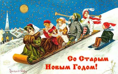 Картинка Старый новый год из коллекции Обои для рабочего стола Открытки