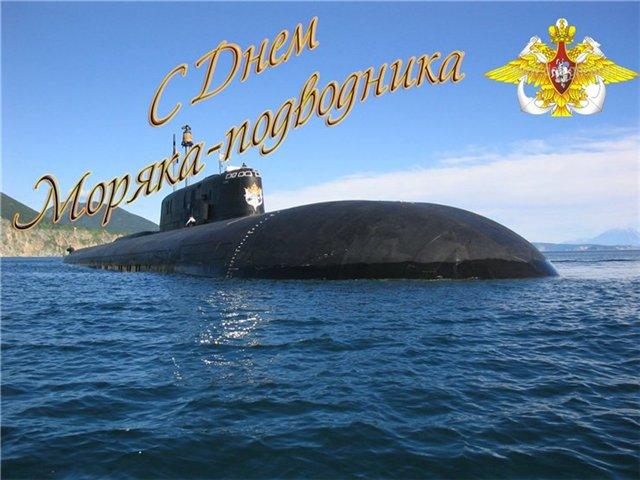 День моряка подводника.Открытки