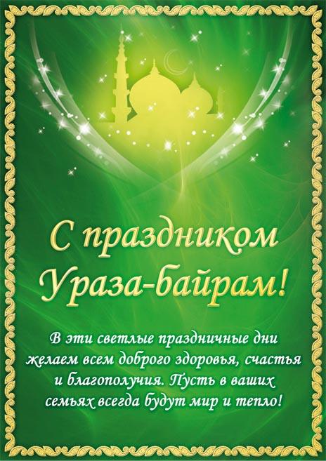 С праздником Ураза Байрам - Открытки