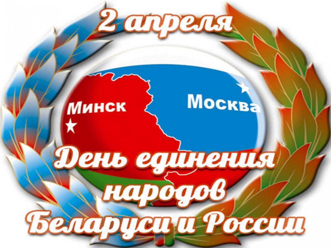 Картинка С днём единения народов Беларуси и России из коллекции Обои для рабочего стола Открытки