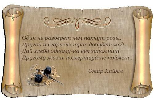 Омар Хайям стихи.Открытки