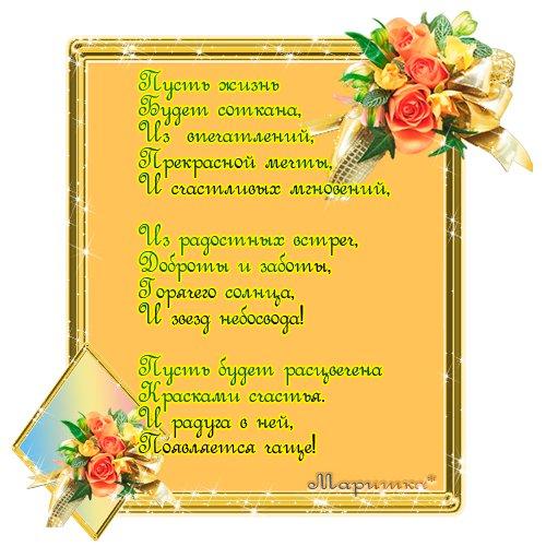 Пожелание на день рождения в стихах.С днем рождения