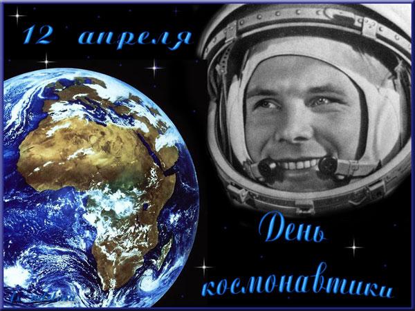 Картинка День космонавтики 12 апреля из коллекции Открытки Открытки к праздникам