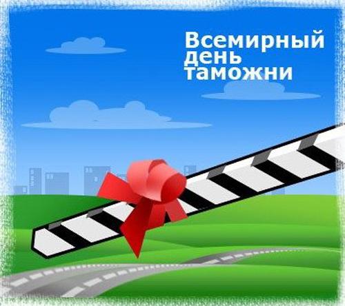 Международный день таможенника.Открытки к праздникам