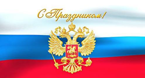Картинка День Конституции РФ из коллекции Открытки Открытки к праздникам