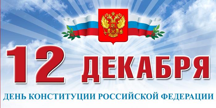 День Конституции Российской Федерации.Открытки к праздникам