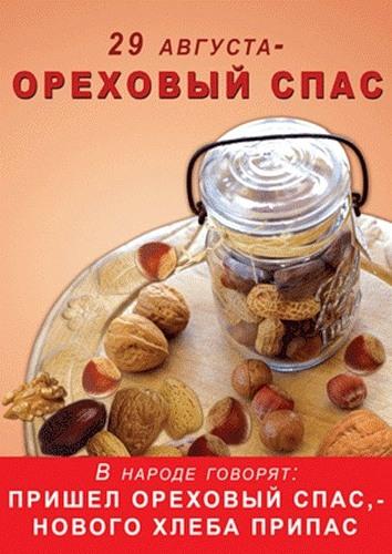 Картинка 29 августа ореховый спас из коллекции Открытки Открытки к праздникам