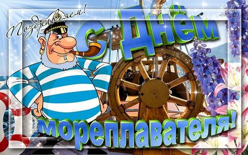 Картинка Поздравляю с днем мореплавателя из коллекции Открытки Открытки к праздникам