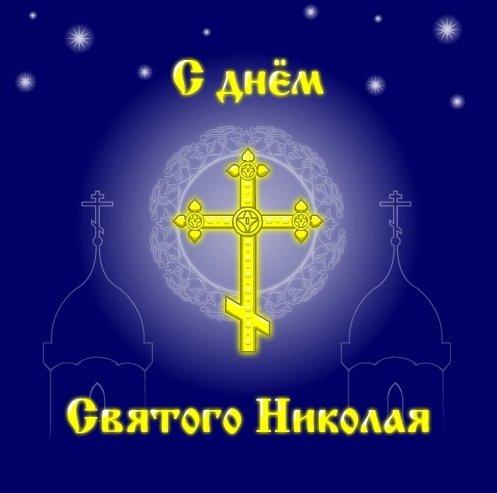 День святого Николая.Открытки к праздникам