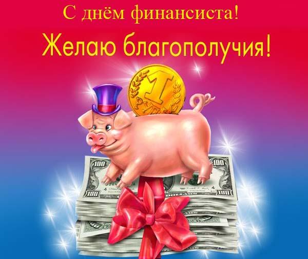 С Днем финансиста.Открытки к праздникам