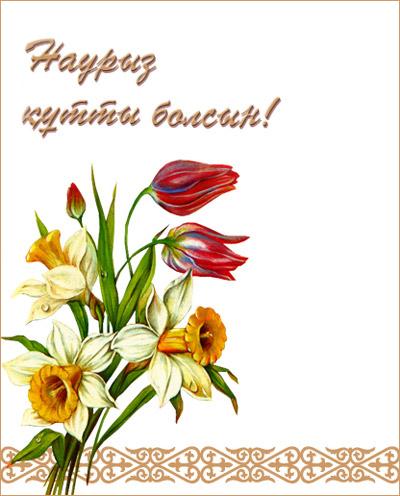 Картинка Наурыз из коллекции Открытки Открытки к праздникам