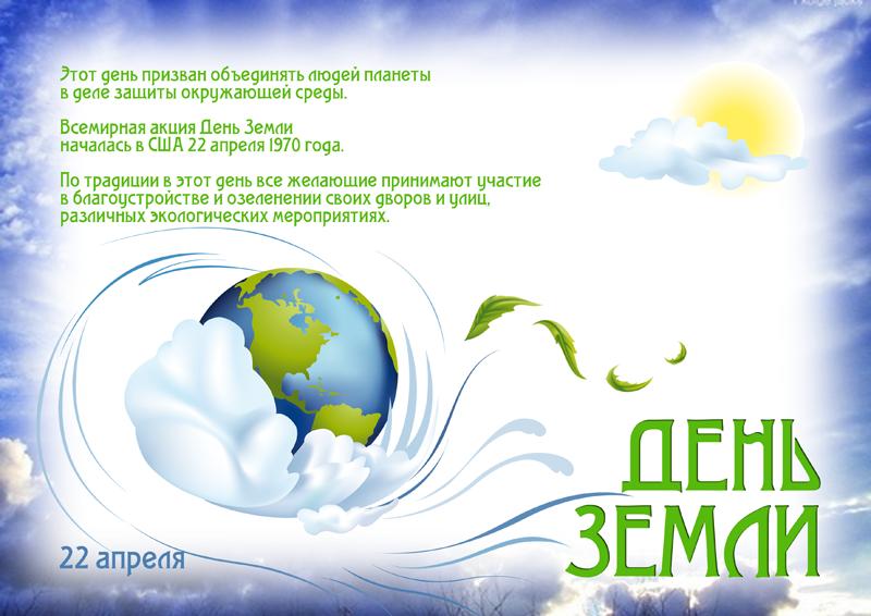 День Земли 22 апреля.Открытки к праздникам