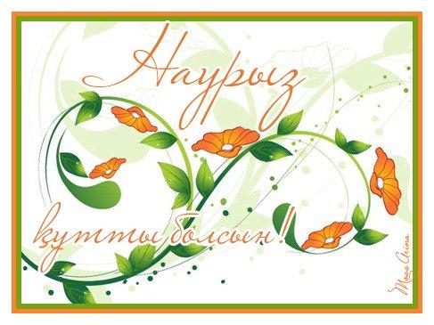 Картинка Наурыз картинки из коллекции Открытки Открытки к праздникам