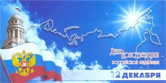 Картинка 12 декабря день Конституции из коллекции Открытки Открытки к праздникам