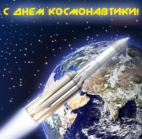 Картинка C Днём Космонавтики! из коллекции Открытки Открытки к праздникам