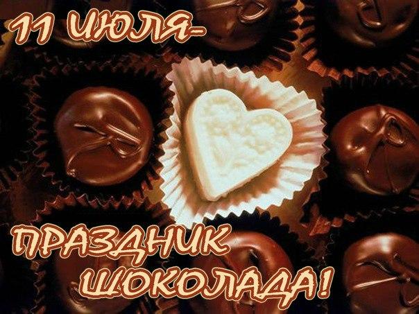 Праздник шоколада 11 июля - Открытки к праздникам