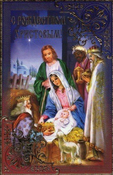 С Рождеством Христовым! - Открытки к праздникам
