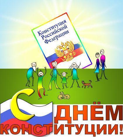 С днем Конституции! - Открытки к праздникам
