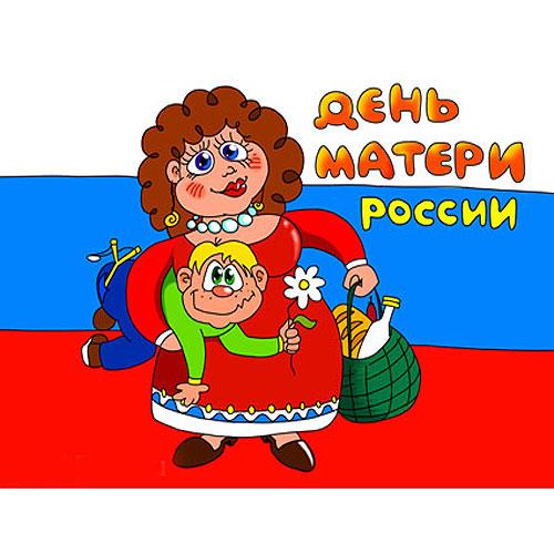 Картинка День Матери в России из коллекции Открытки Открытки к праздникам