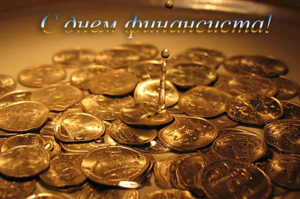 День финансиста России.Открытки к праздникам