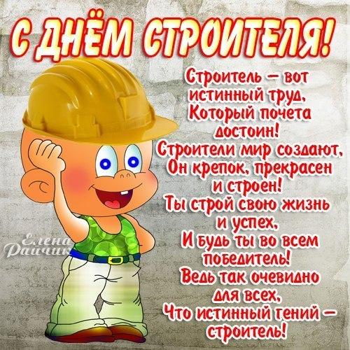 С Днем строителя открытка со стихами.Открытки к праздникам