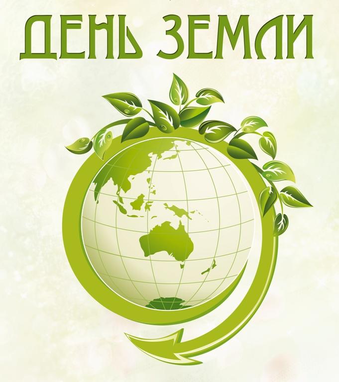 Картинка Открытка - День Земли из коллекции Открытки Открытки к праздникам