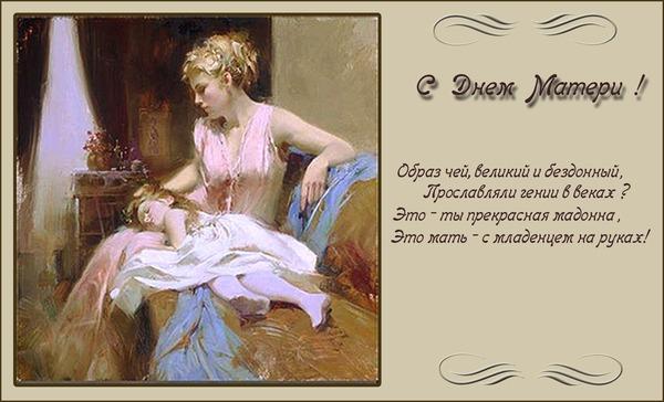 День матери.Открытки к праздникам