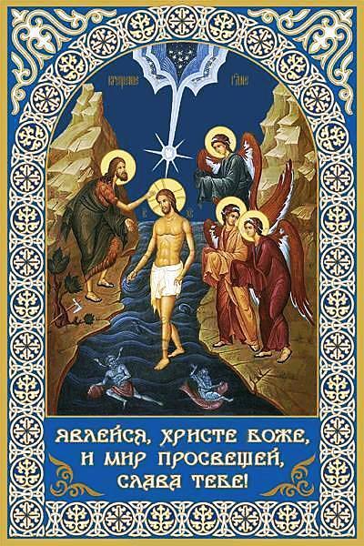 С Крещением Господним.Открытки к праздникам