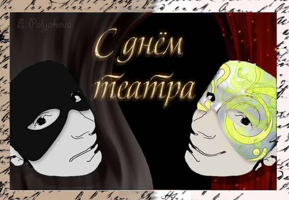 С Днем Театра!.Открытки к праздникам