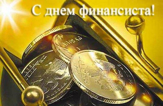 Картинка День финансиста из коллекции Открытки Открытки к праздникам