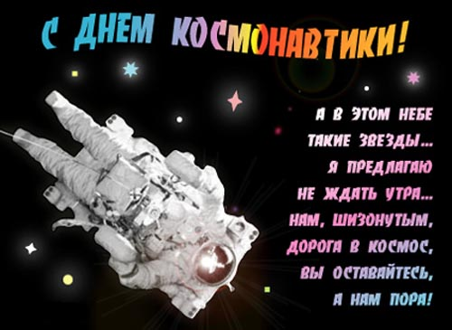 Открытка с днём космонавтики.Открытки к праздникам